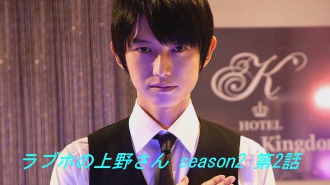 ドラマ ラブホの上野さん(2)